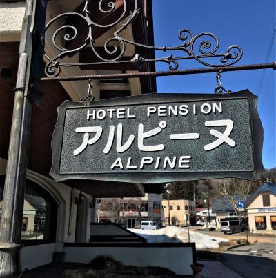 白馬村の休日☆2021年3月13日◇源泉かけ流し温泉のホテルペンションアルピーヌ♪