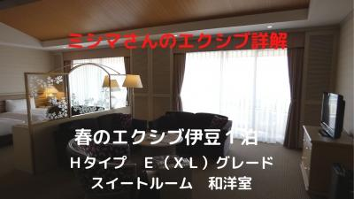 04.春のエクシブ伊豆1泊 Hタイプ E(XL)グレード スイートルーム 和洋室