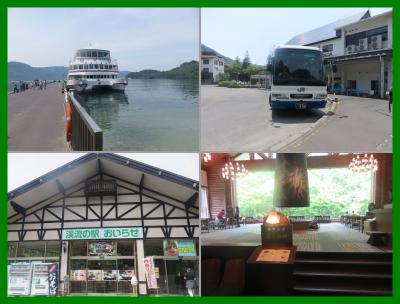 好きです東北(10)十和田湖遊覧船・JRバスおいらせ号・渓流の駅で昼食・森のカフェでスイーツ