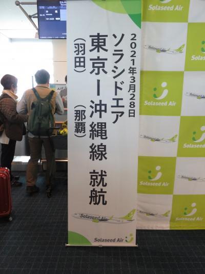 2021MAR「ソラシドエア東京ー沖縄線初便に乗るだけの日帰り旅」(1_SNA25)