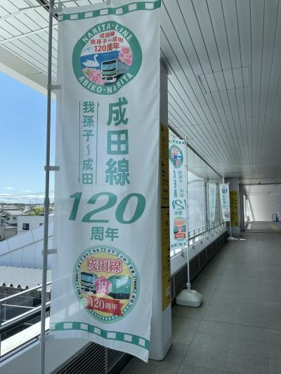 成田線開業120年記念列車と成田山参拝