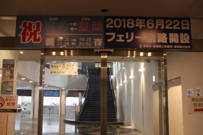 北海道旅行記2020年冬(3)シルバーフェリー「シルバークイーン」乗船編