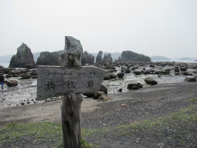足まめ父母娘の奈良・和歌山3人旅 2日目後半と3日目(串本・白浜)