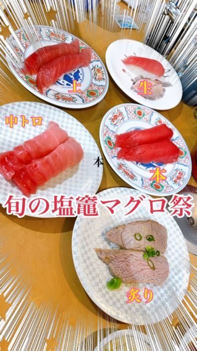 塩釜港さん美味マグロの寿司!&松島クルージング 北海道/宮城6日間の大人の食い倒れ旅5日目