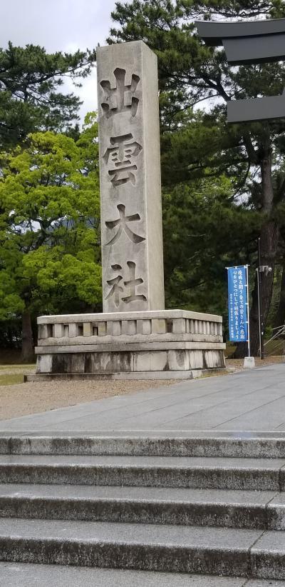 島根鳥取へ