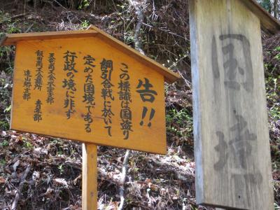 第1回日本横断サイクリング 国道152号線 撤退編 2021年5月3日(2/3)