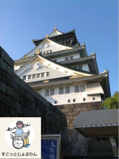 車椅子初心者の【名古屋・大阪旅行~♪】/第三話:大阪2日目
