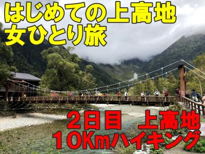 はじめての上高地②2日目 10Kmの散歩道