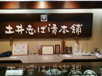 京都 大原 土井志ば漬本舗本店 (Doi Shibazuke Honpo, Ohara, Kyoto, JP)