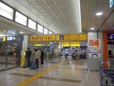 AIRBUS A-380 FLYING HONUに搭乗しました -1 【成田空港】