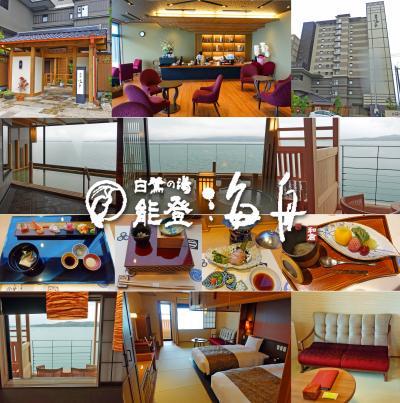 春の北陸2-和倉温泉に31年ぶりに新築開業した、共立リゾート「白鷺の湯 能登 海舟」宿泊、ランチは氷見のすし屋の城光-