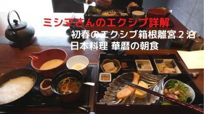 10.初春のエクシブ箱根離宮2泊 日本料理 華暦の朝食 2泊5食で〆て6万円弱でした