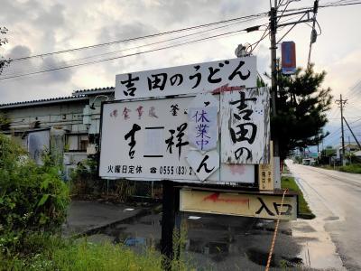 三密避けて吉田うどんを食べにドライブに行こう1泊2日