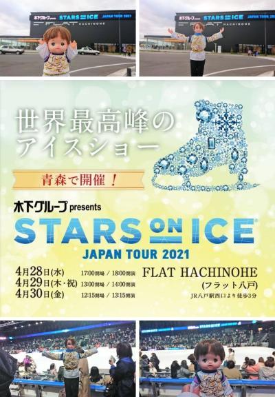 スターズonアイス・ジャパンツアー2021 八戸千秋楽☆羽生結弦選手 木下グループプレゼンツ