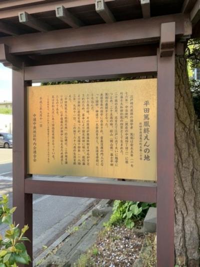 国学四大人 平田篤胤の墓まいり