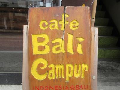 ランチde世界旅行ー63の3 インドネシア