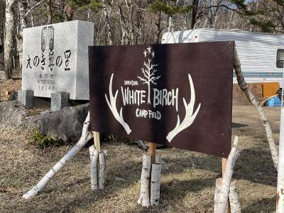 姫木平ホワイトバーチキャンプフィールドがオープン