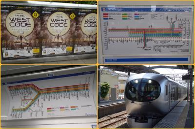 2021年5月 西武鉄道謎解き 「WEST CODE ~タイムトレインの切符~」にチャレンジ!