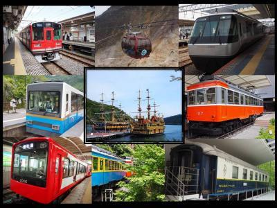 箱根フリーパスで行くノリ乗り鉄旅♪【いろんな乗り物に乗りたくて♪自宅に1泊2日】