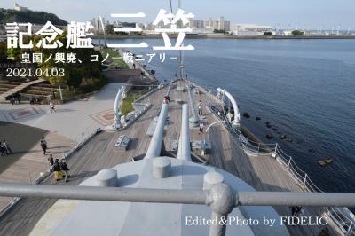 2021春 神奈川・横須賀お出かけ日記 ~東京湾に浮かぶ無人島要塞と戦艦三笠~【三笠編】