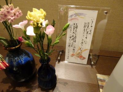 2021年5/13~1泊☆レクサスUX/最後のデート*道の駅+強羅温泉雪月花別邸翠雲