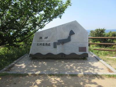 緑陰の熊野参詣(4)潮岬
