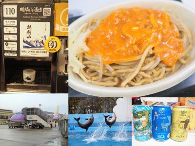 春の新潟旅No.6<新潟市3>マリンピア日本海 みかづきのイタリアン ぽんしゅ館で日本酒飲み比べ 最後まで新潟を楽しもう