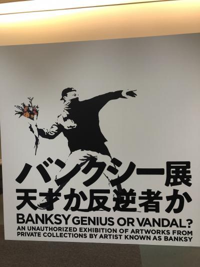 バンクシー展と30階スターゲイトランチ