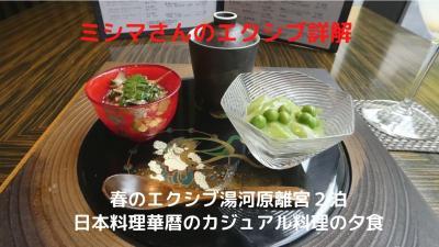 春のエクシブ湯河原離宮2泊 日本料理 華暦の夕食