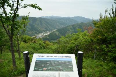 萩市・石の巷山山頂に幻のゴジラ岩を見た