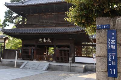 赤穂浪士四十七士を祭る 泉岳寺
