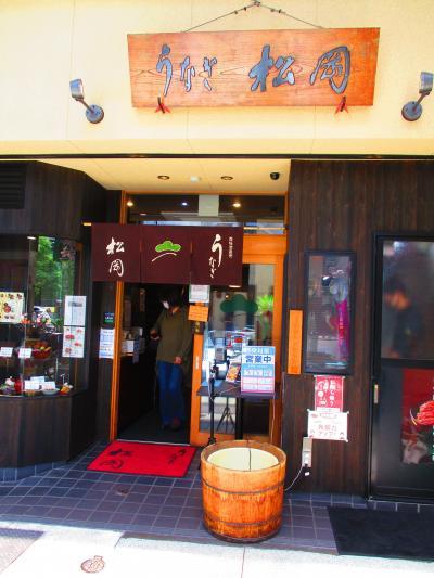 きょうのお昼はうなぎ松岡店です。遠くに行けないので近くを散歩して楽しみます(2021年)