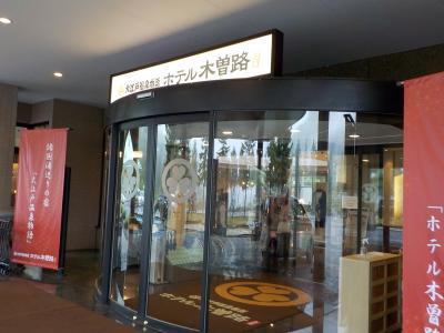 第二弾 誕生月特典を使う旅 大江戸温泉物語 ホテル木曽路宿泊