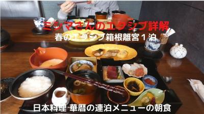 04.春のエクシブ箱根離宮1泊 日本料理 華暦の連泊メニューの朝食 1泊3食で〆て4.5万円程でした