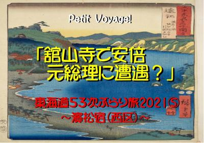 Petit Voyage! 東海道53次ぶらり旅2021⑤「舘山寺で安倍元総理に遭遇?」~濱松宿(西区)~