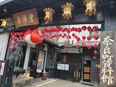 奈良へ一泊二日のおとな旅に行って来ました! 1日目ならまち・興福寺編です