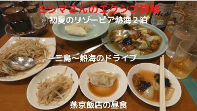 初夏のリゾーピア熱海2泊 三島~熱海のドライブ 燕京飯店の昼食