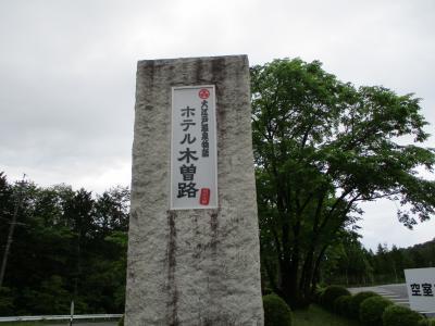 大江戸温泉物語ホテル木曽路