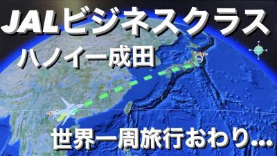 世界一周旅行:JALビジネスクラス ハノイー成田