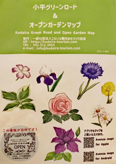 Japan しあわせの小平オープンガーデンめぐり(その1) ~ミツバチばあやの冒険~