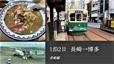 1泊2日 長崎→博多 長崎編