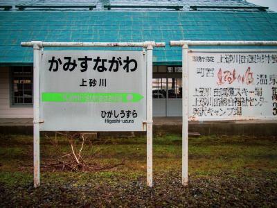 きた北海道鉄旅05 : 彼女の砂川ノスタルジー「昨日、悲別で」