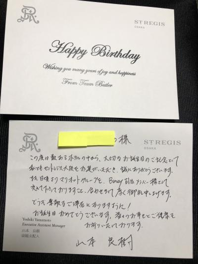 誕生日 ホテルで過ごした素敵な記念日
