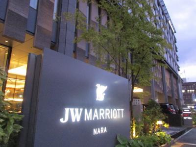 JWマリオット・ホテル奈良宿泊記