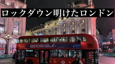 ロックダウンが明けた静かなイギリス・ロンドン