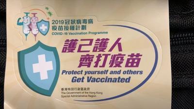 香港★シノバック製(中国製ワクチン)の接種 ~夫の場合~