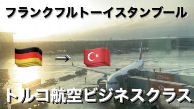 トルコ航空ビジネスクラスで行くフランクフルトーイスタンブール
