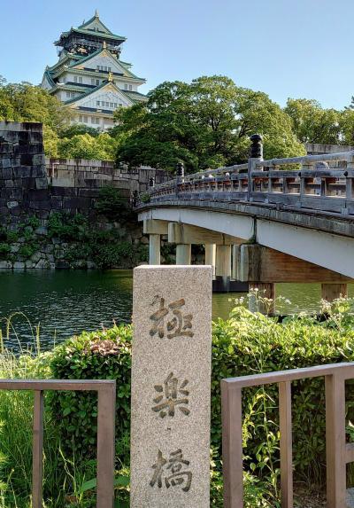 ~ 宣言延長会見の翌日 ~   大阪市北区・中央区をウォーキングしてみたら、街の様子は?