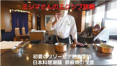 03.初夏のリゾーピア熱海2泊 日本料理 潮騒 鉄板焼きの夕食