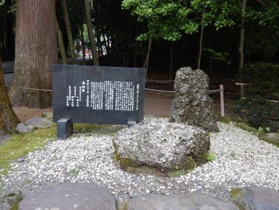 禁断の越県の旅(4) 朝食の後、国歌にも詠まれている「さざれ石」を見に、霧島神宮へ行ってみた!!